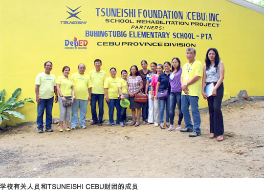 TSUNEISHI FOUNDATION (CEBU) 向小学捐赠新校舍