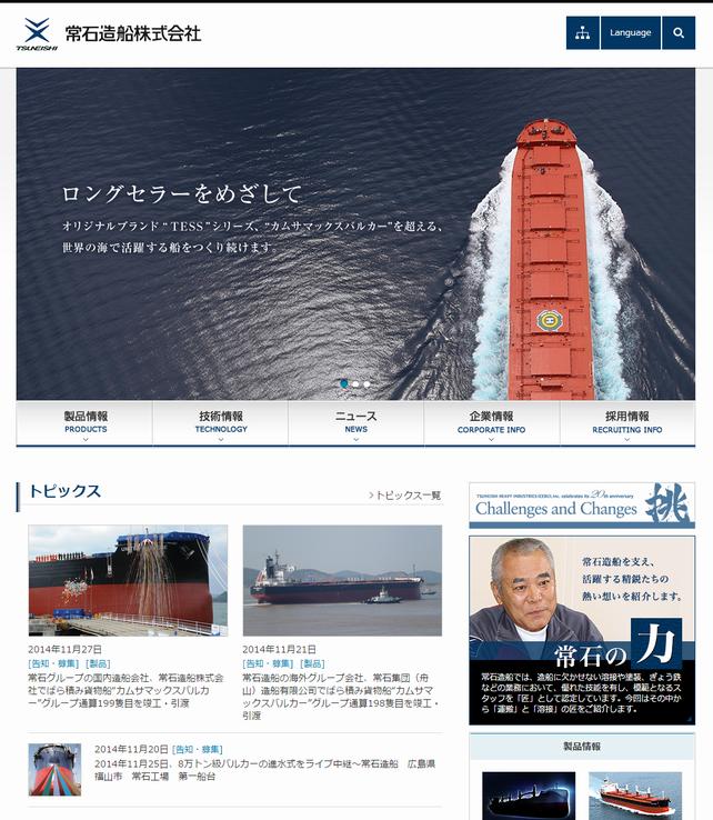 常石造船网站全面更新 〜特设卡姆萨(KAMSARMAX)等网页,强化及传播常石品牌魅力
