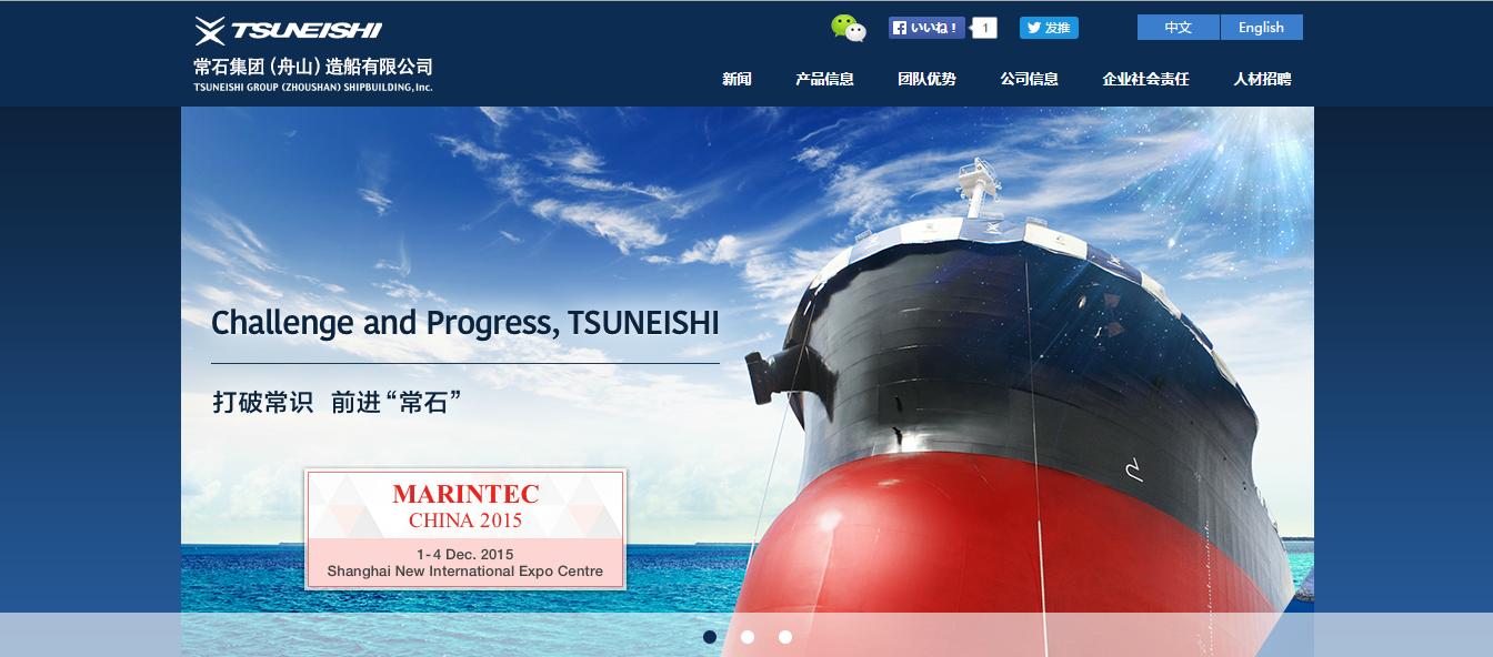 """常石集团(舟山)造船有限公司官方网站全面更新 以""""打破常识,前进'常石'""""为概念,突出介绍新船型并展现企业不断挑战的精神"""