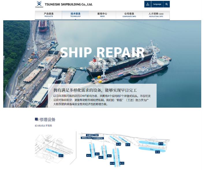 常石造船 船舶修缮网页全面升级 ~新增各种修缮工程实绩,展现高质量的船舶修缮技术~