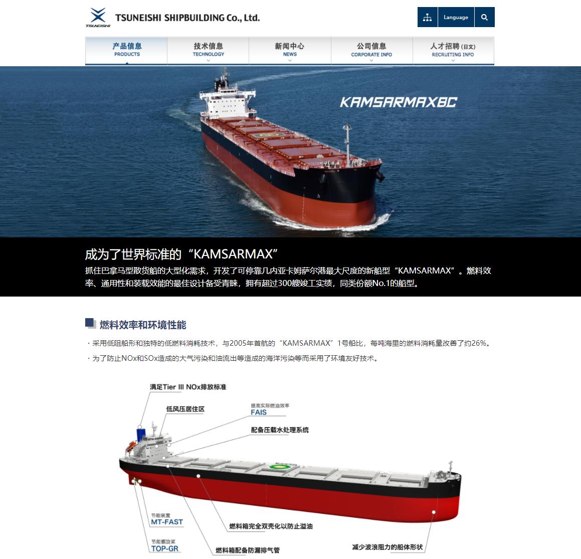 常石造船更新了产品信息网页
