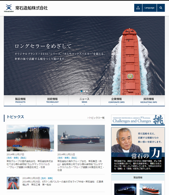 Full Renewal of TSUNEISHI SHIPBUILDING Web Site ~New and Improved Content to Boost Brand Recognition, Such as Special Page for KAMSARMAX
