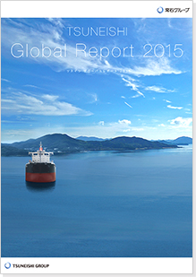 TSUNEISHI Global/Local Report 2015: Tsuneishi Group activity report released on the website