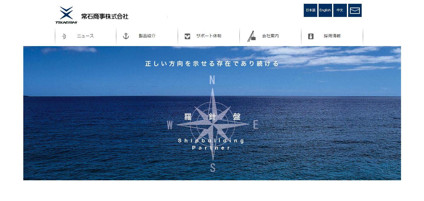 Renewal of TSUNEISHI TRADINGS Web Site