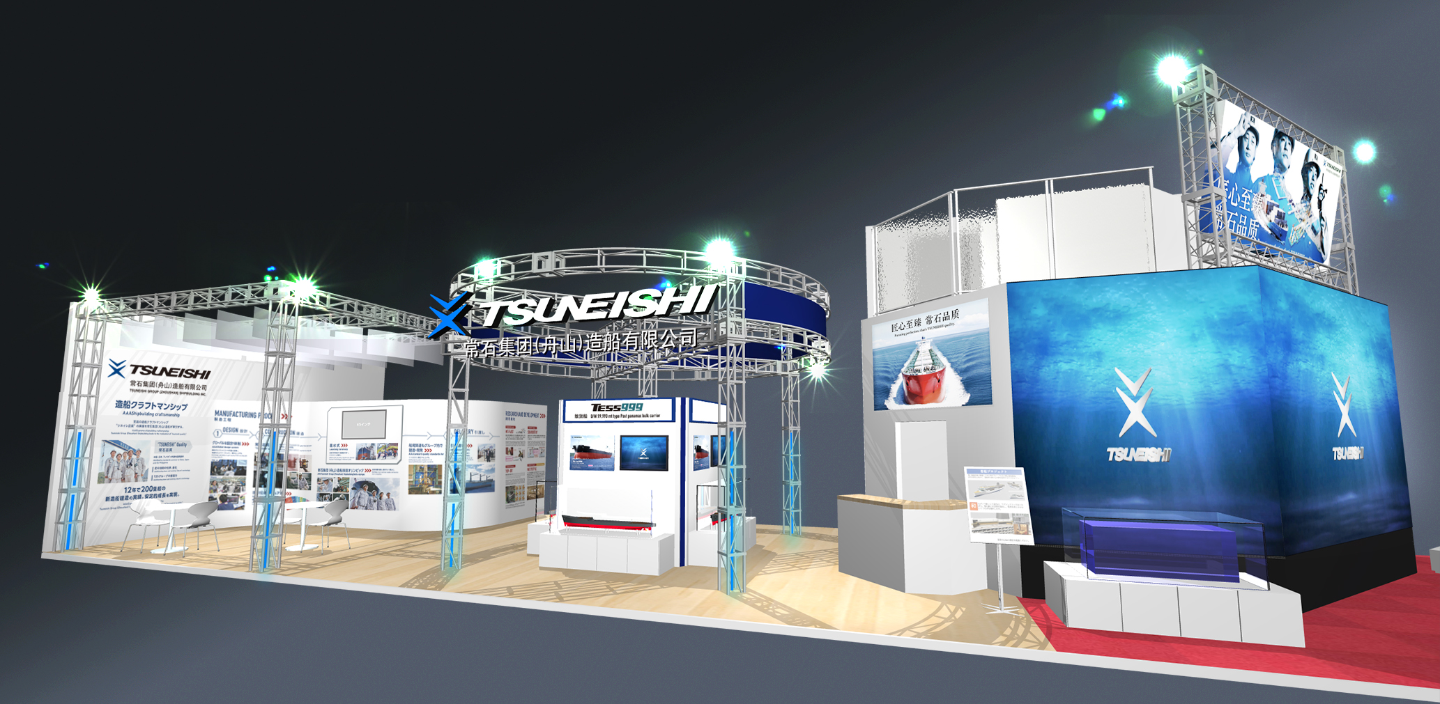 TSUNEISHI GROUP (ZHOUSHAN) SHIPBUILDING exhibits at Marintec China 2019, Asia's largest international maritime exhibition: Introducing TSUNEISHI Quality to the world