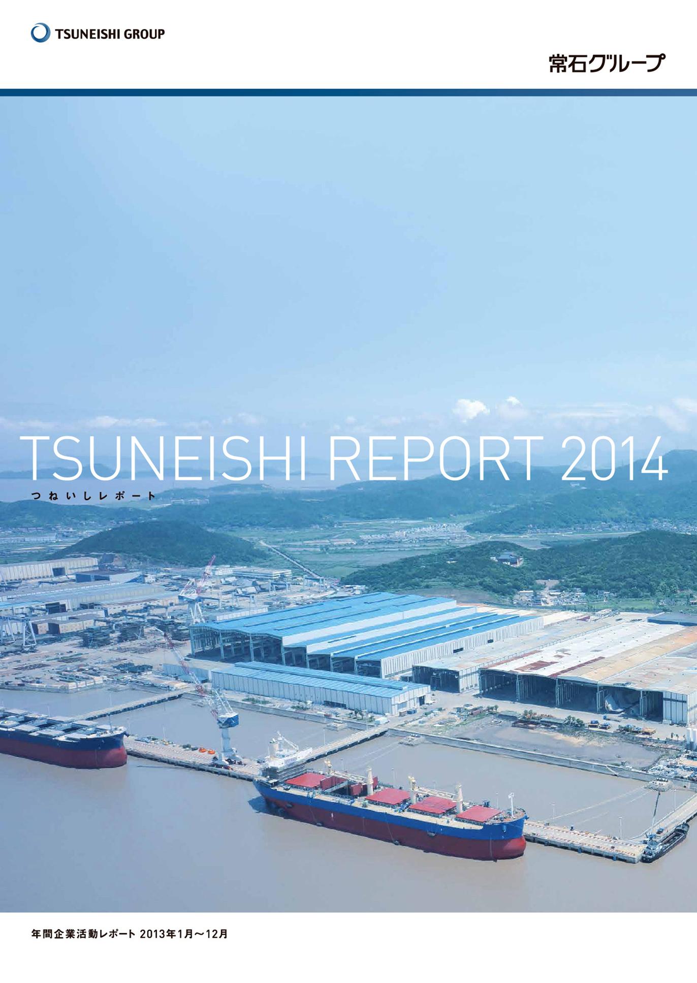 「つねいしレポート2014~つなぐ先に拡がる理想~」 常石グループの活動レポートをウェブサイトで公開
