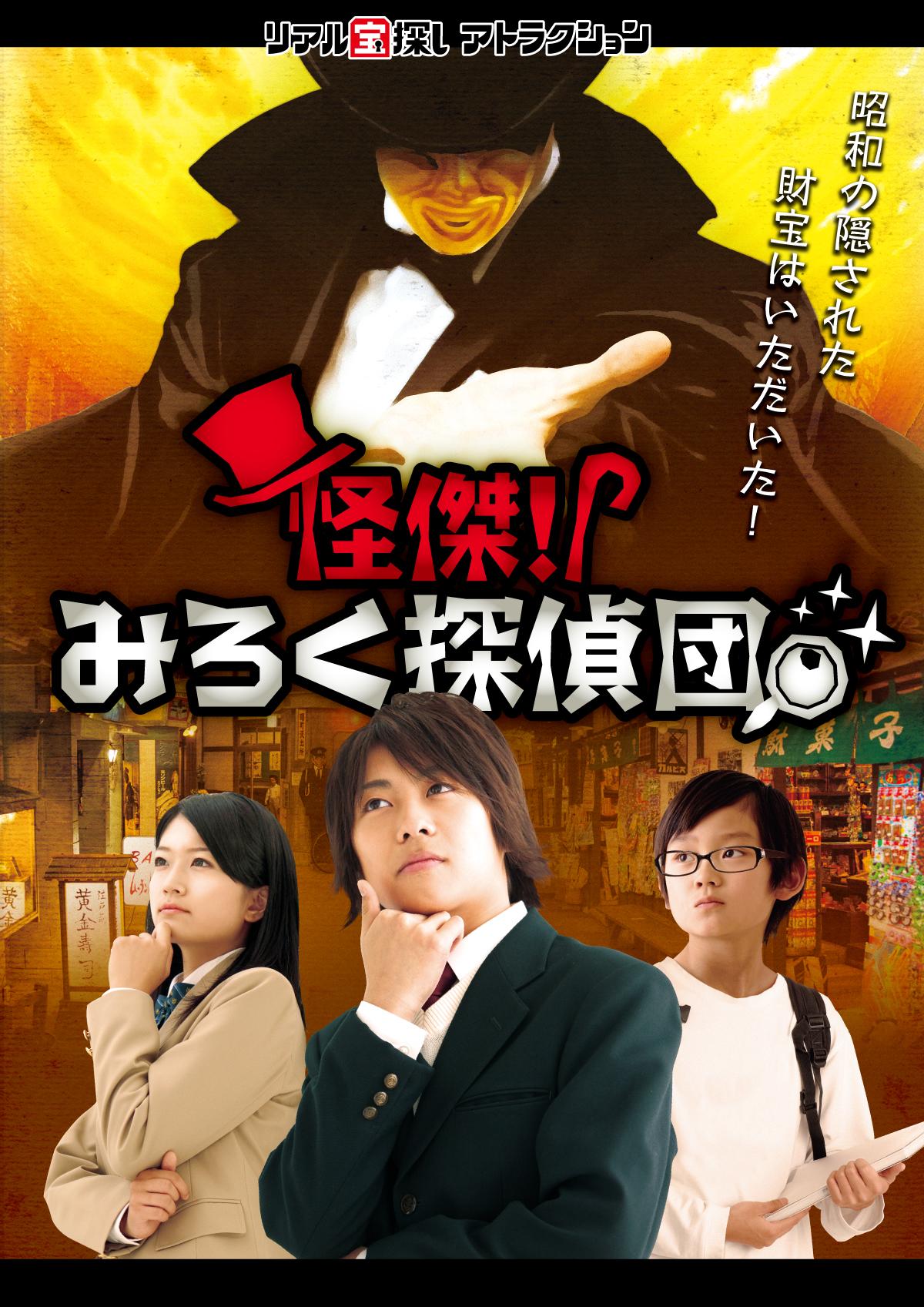 リアル宝探しゲーム「怪傑!みろく探偵団」