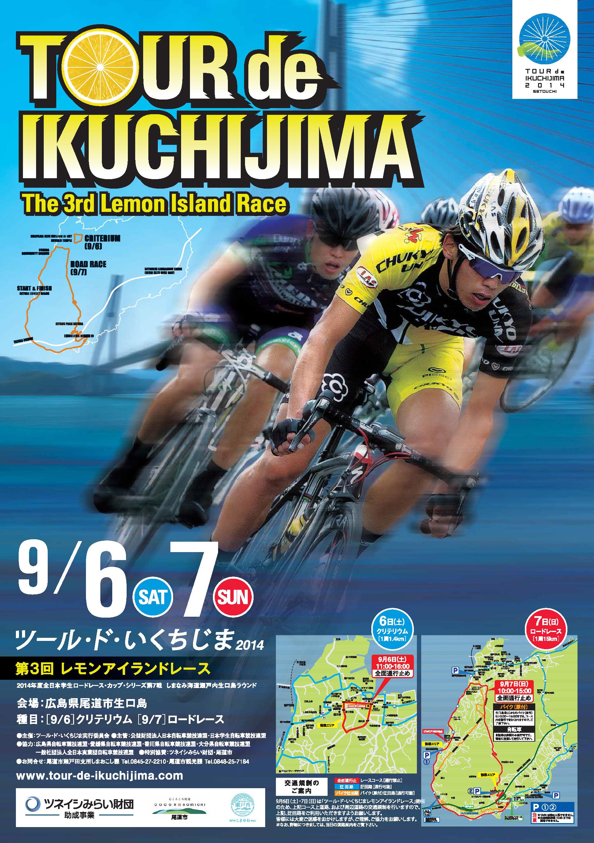 9月6日(土)、7(日)いよいよ開催!日本自転車競技連盟公式レース第3回ツール・ド・いくちじまレモンアイランドレースをツネイシみらい財団が支援