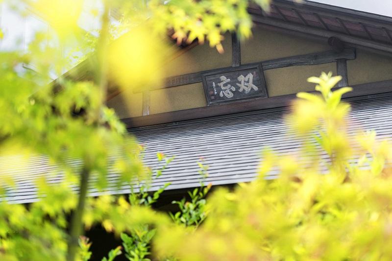 風情のある一軒家─日本料理「双忘」