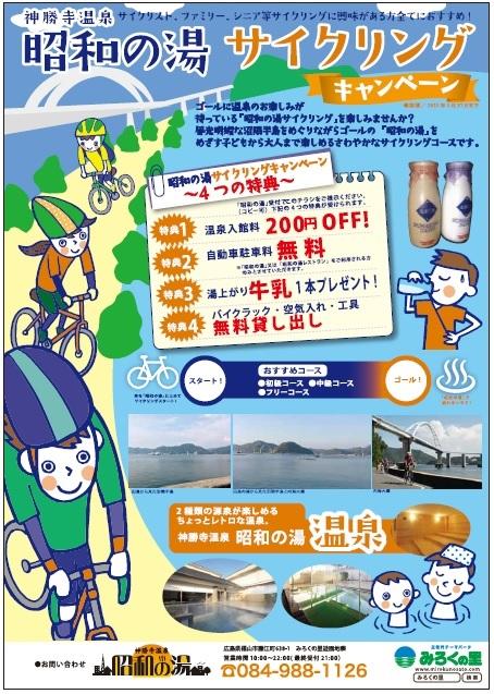 瀬戸内の自然を望むコースをご提案9月20日(土)からサイクリングキャンペーン実施!神勝寺温泉 昭和の湯