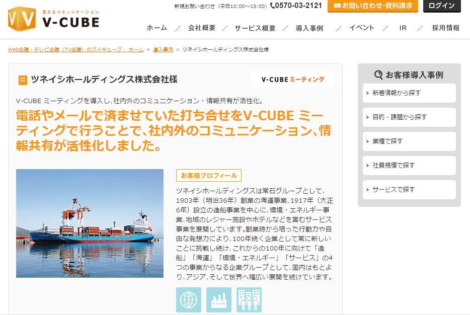 ウェブ会議システム「V-CUBE ミーティング」導入事例として紹介されました~日本・フィリピン・中国・南米に事業展開する常石グループ