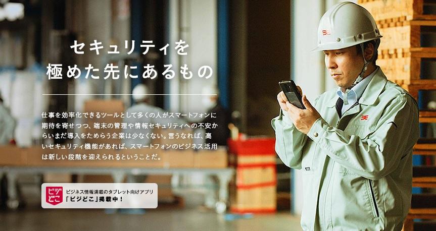 神原ロジスティクスがドコモのビジネススマートフォン「F-04F」の導入事例として紹介。