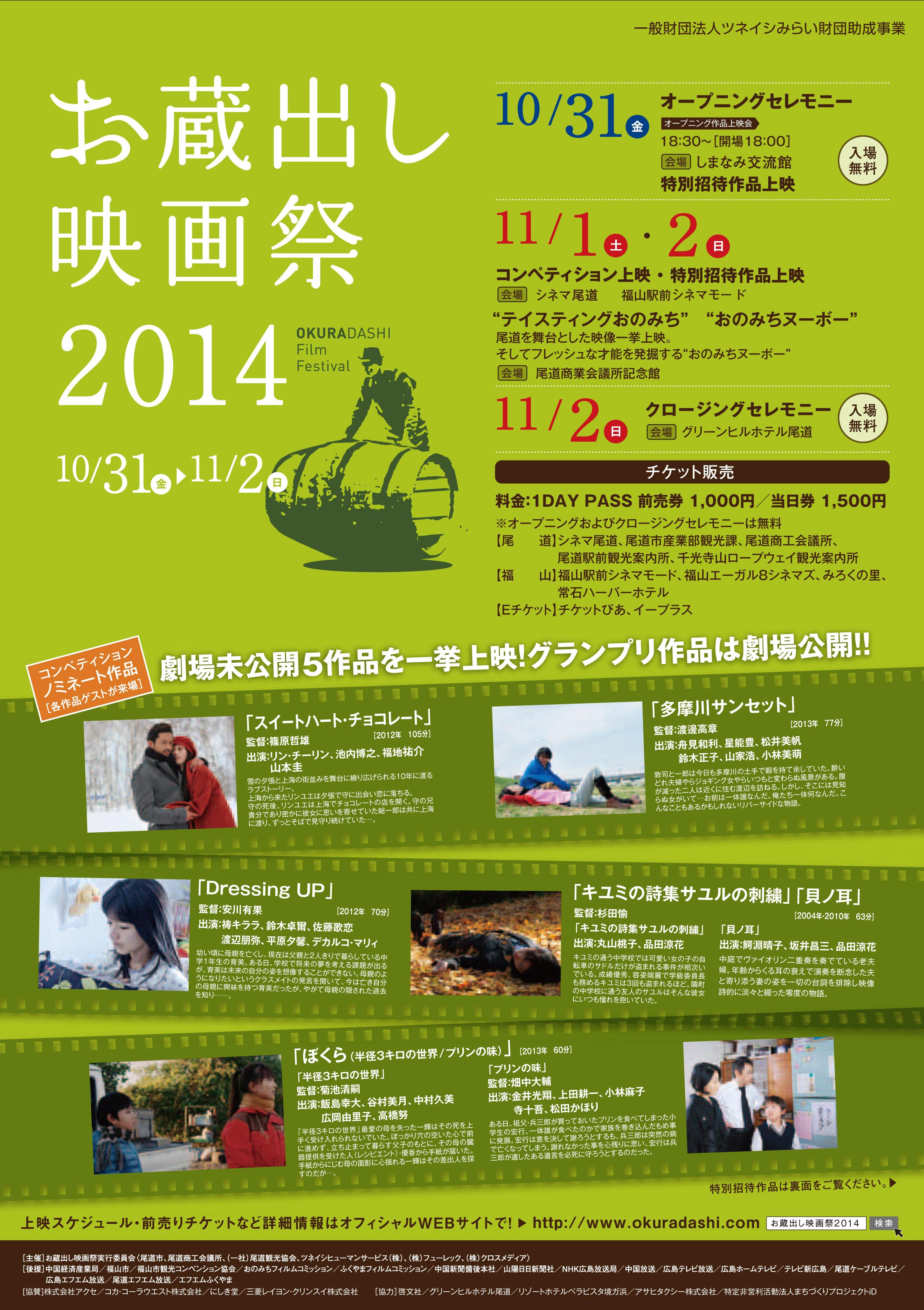【10/31-11/2開催】映画のまち尾道・福山を拠点に「お蔵出し映画祭」で地域活性~ツネイシみらい財団