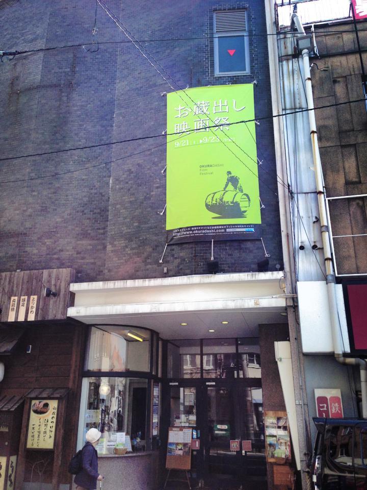 お蔵出し映画祭2014尾道会場のひとつ「シネマ尾道」