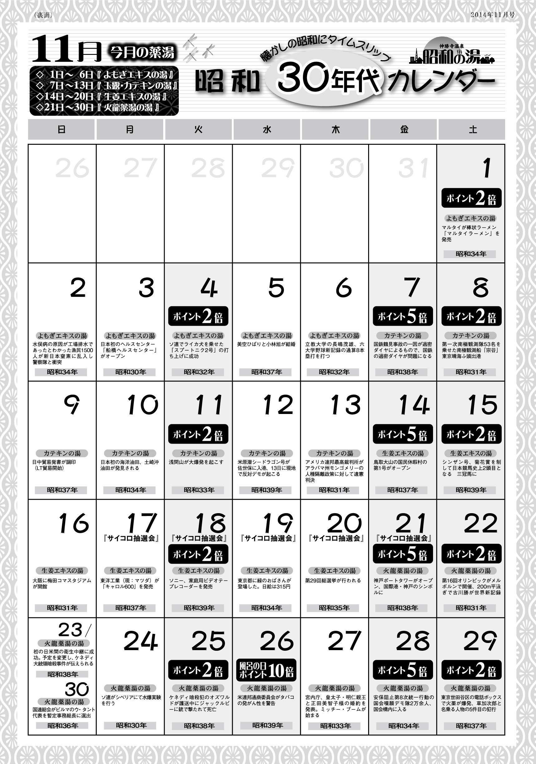 かわら版11月<薬湯カレンダーはこちら>