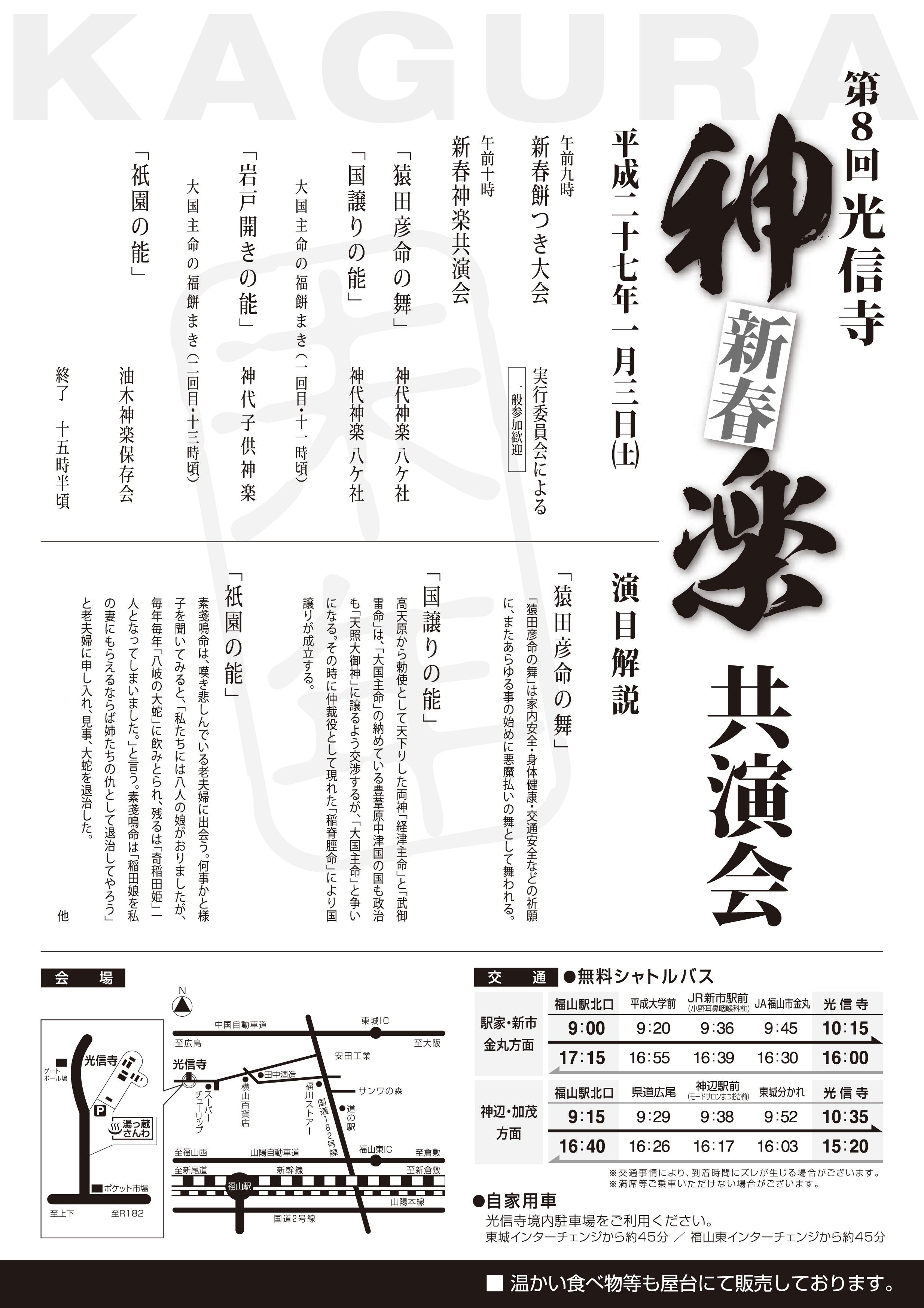2015年1月3日(土) 9:00~15:30 秀嶺山光信寺 本堂