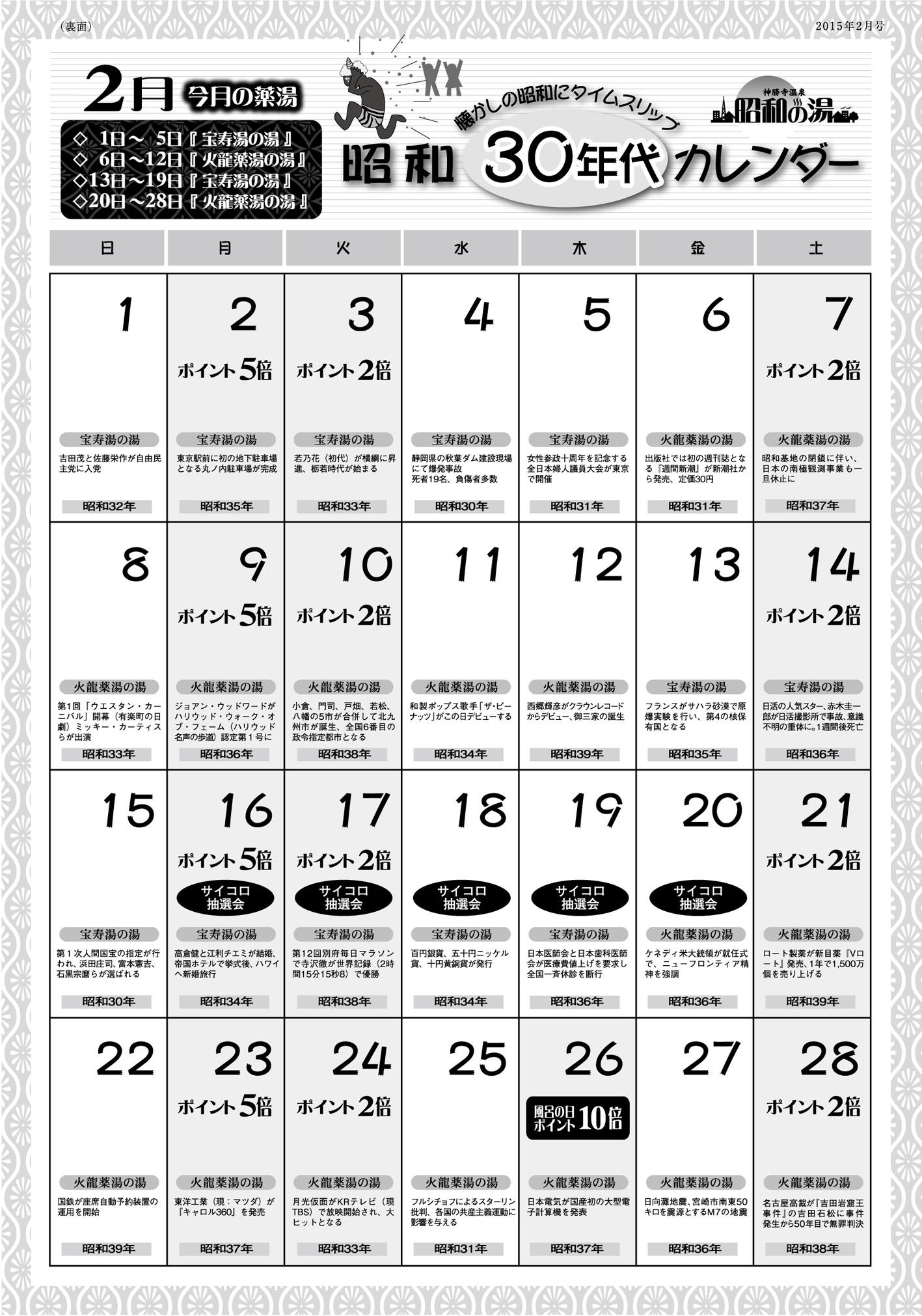 かわら版2月号<薬湯カレンダーはこちら>