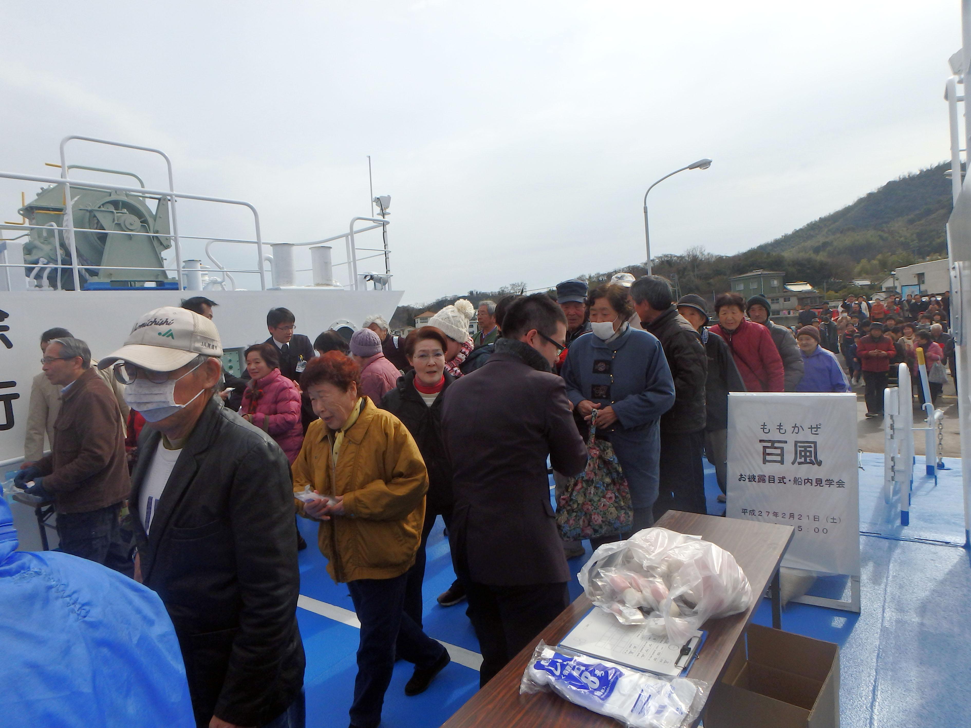 お披露目式・船内見学会には島内外から多くの方が参加されました