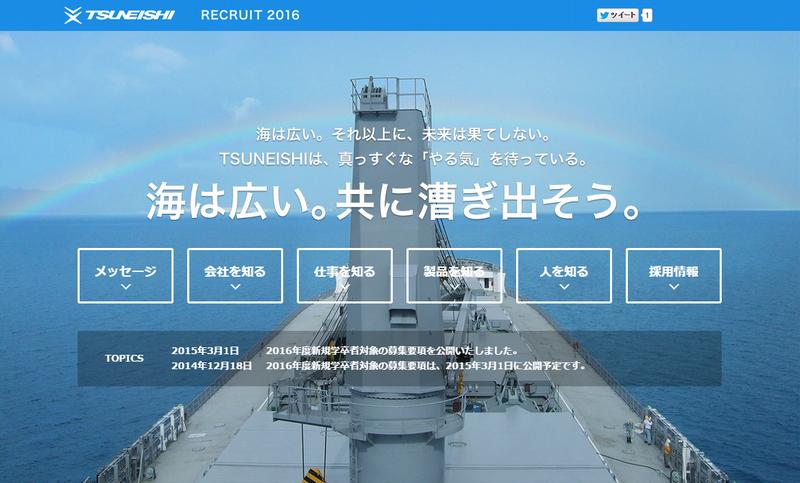 共に漕ぎ出そう。~常石造船 2016年度 新卒採用サイトを公開