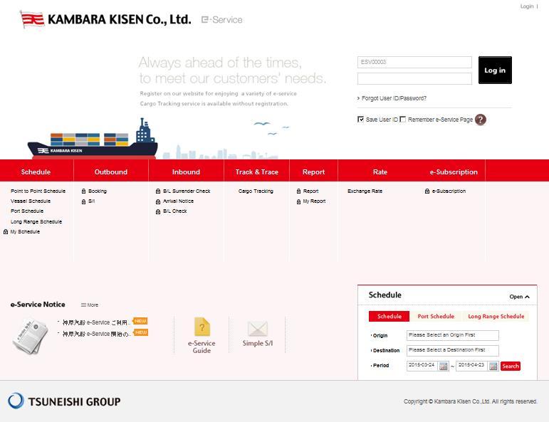 神原汽船がe-Serviceを導入~ウェブ上で輸送状況、船舶動静、運行スケジュールなどを照会、e-Bookingも視野に