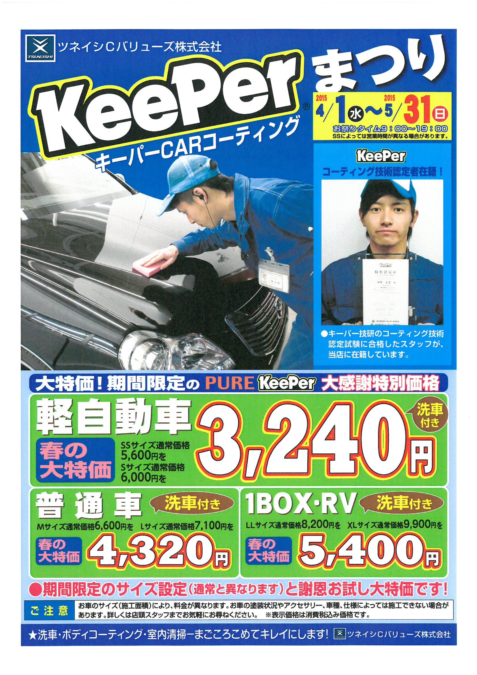 【コーティングキャンペーン】5月31日(日)まで!