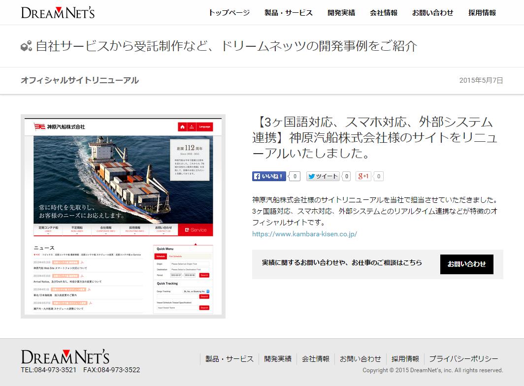 神原汽船のサイトリニューアルがドリームネッツ社の開発事例として紹介されました