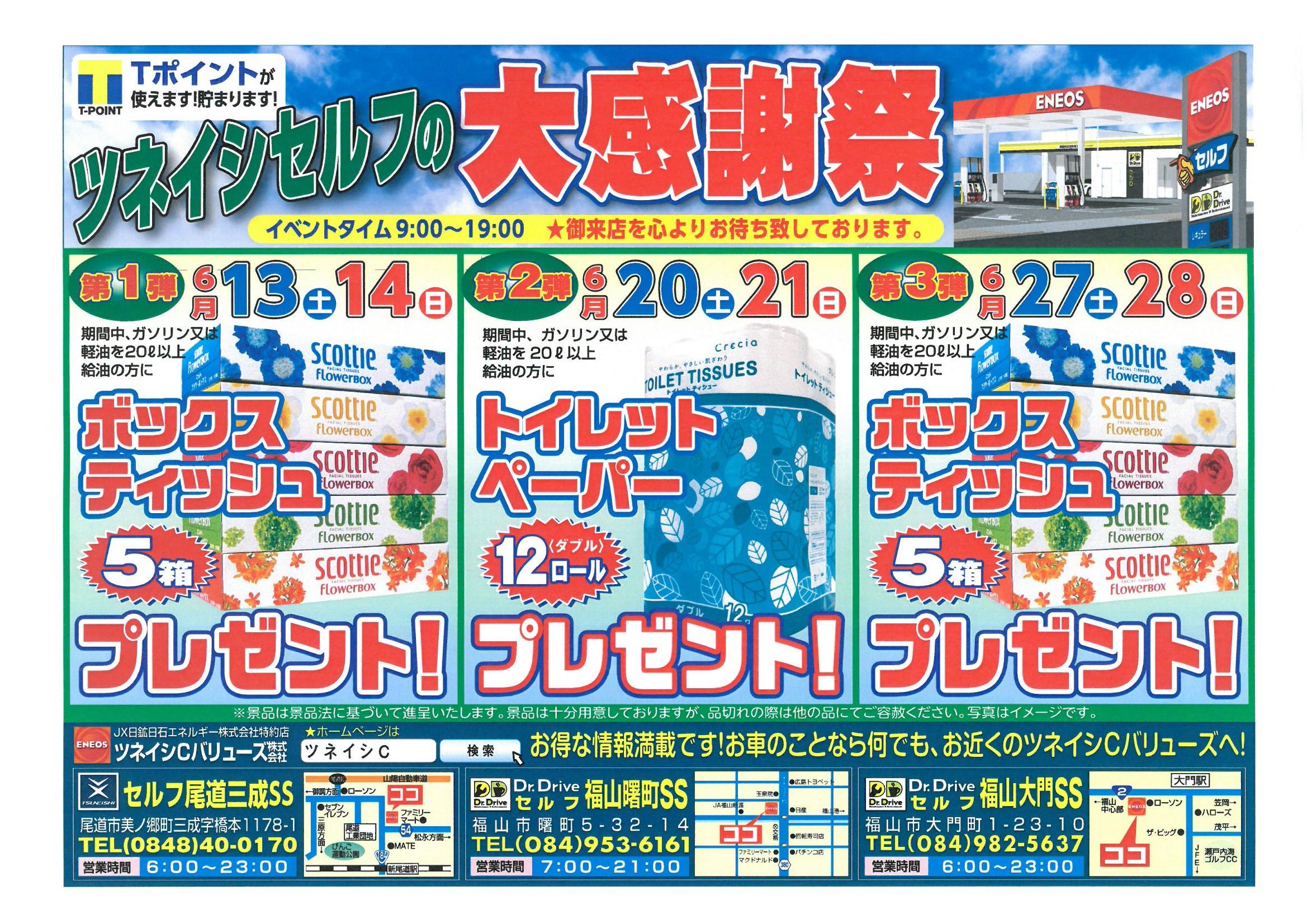 【尾道三成SS・曙町SS・大門SS】ツネイシセルフの大感謝祭
