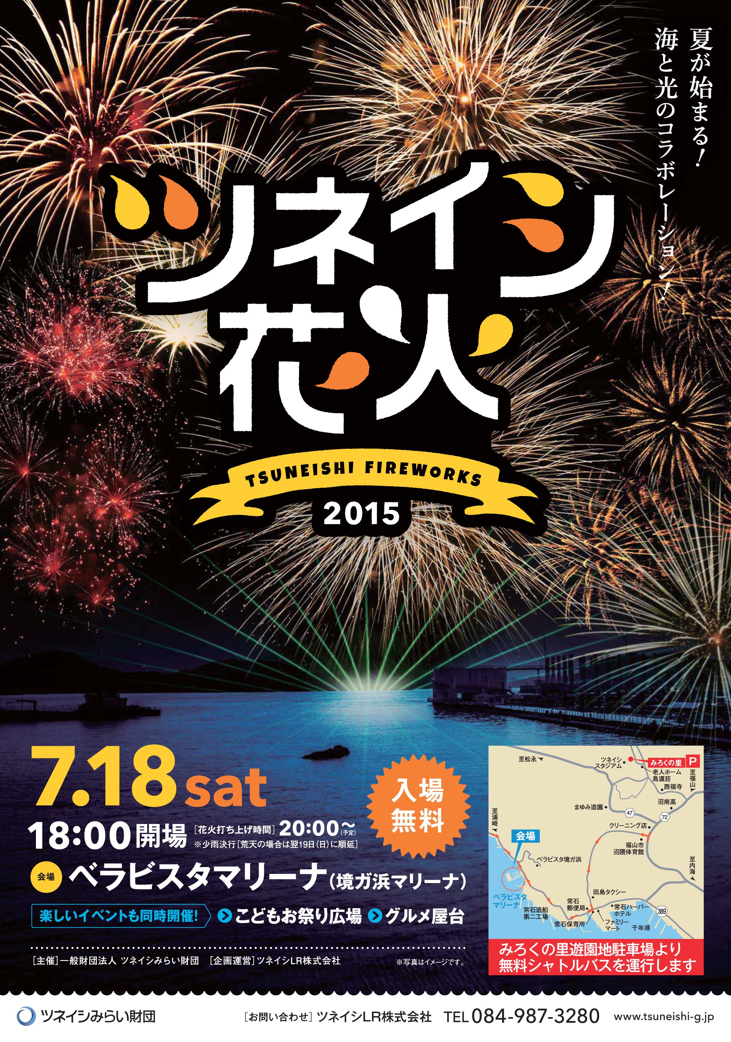 海の日イベント夏の海を彩る「ツネイシ花火」開催決定~ツネイシみらい財団