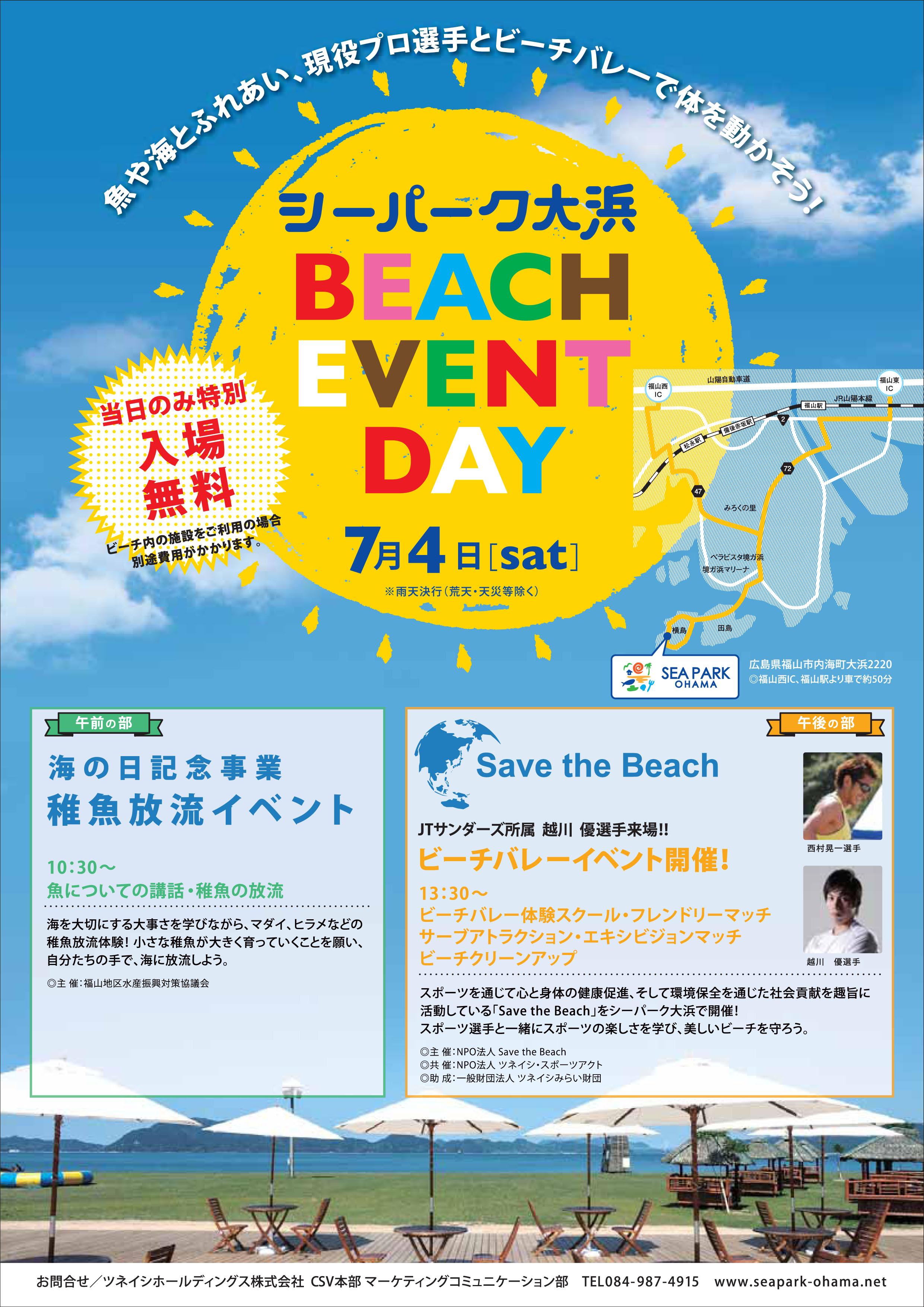 7/4は特別に入場無料のBEACH EVENT DAY!