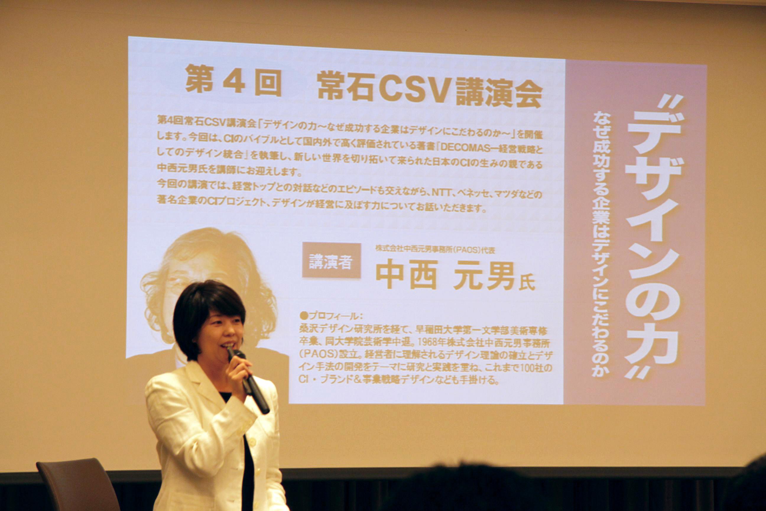ツネイシホールディングス 末松弥奈子代表取締役専務 あいさつ