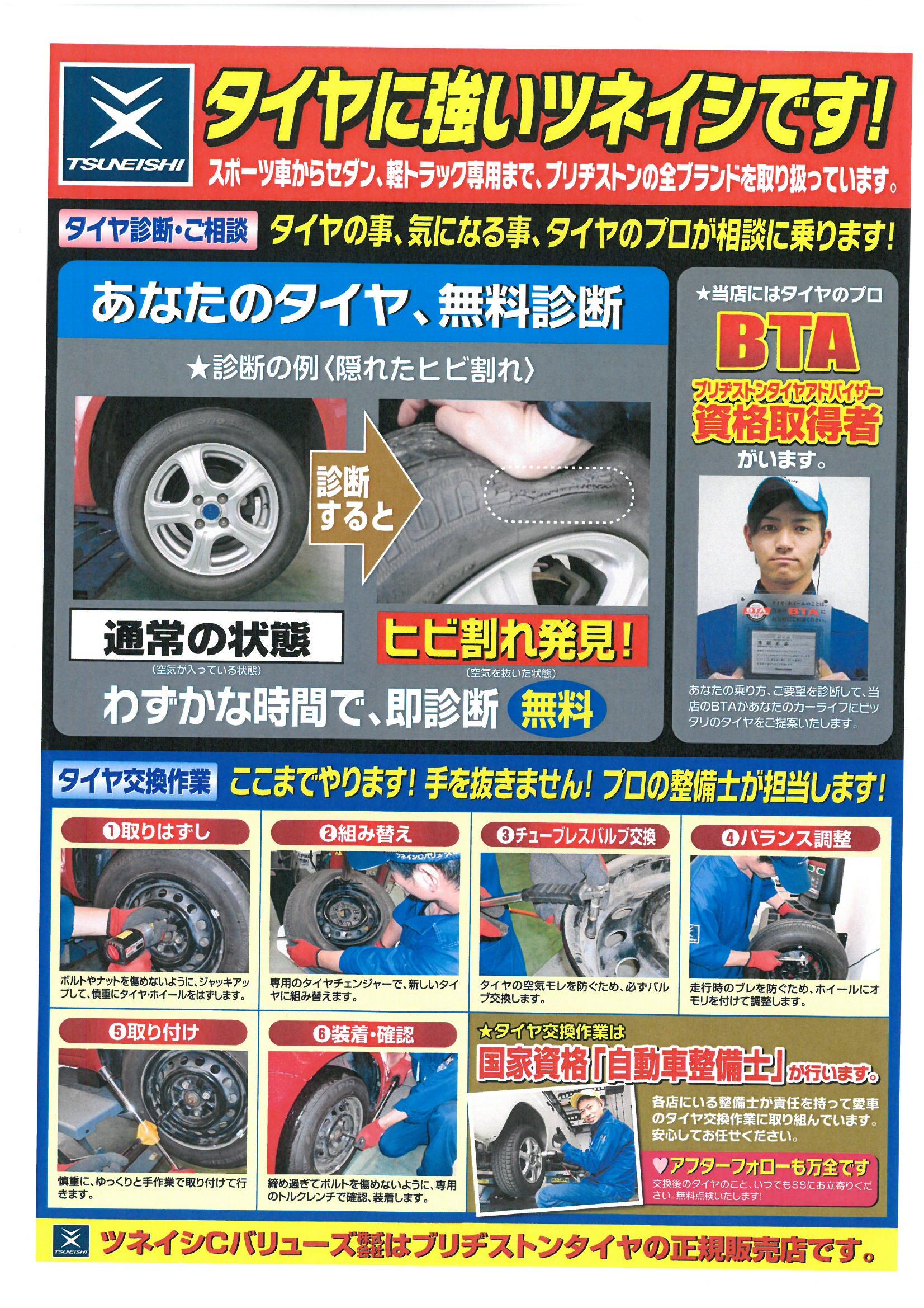 イチ押しのタイヤをBTA(ブリジストンタイヤアドバイザー)がご提案。