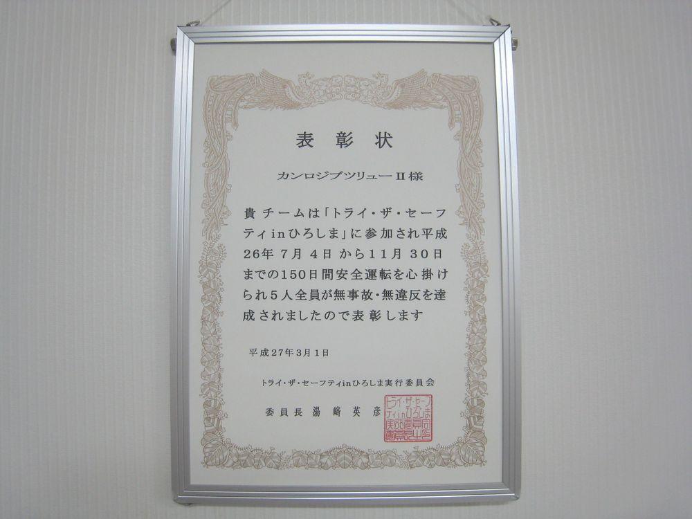 前年のトライ・ザ・セーフティ in ひろしま2014年表彰状