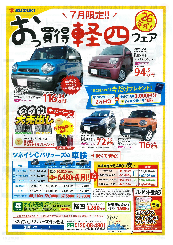 ツネイシCバリューズ沼隈店『7月限定!! SUZUKI