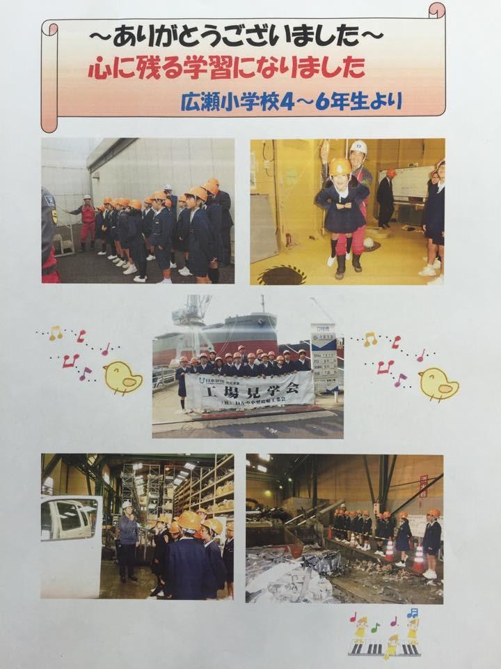 福山市立広瀬小学校からのお礼状(2014年)