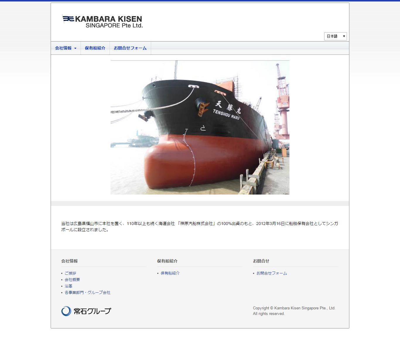 神原汽船 シンガポール ウェブサイト公開