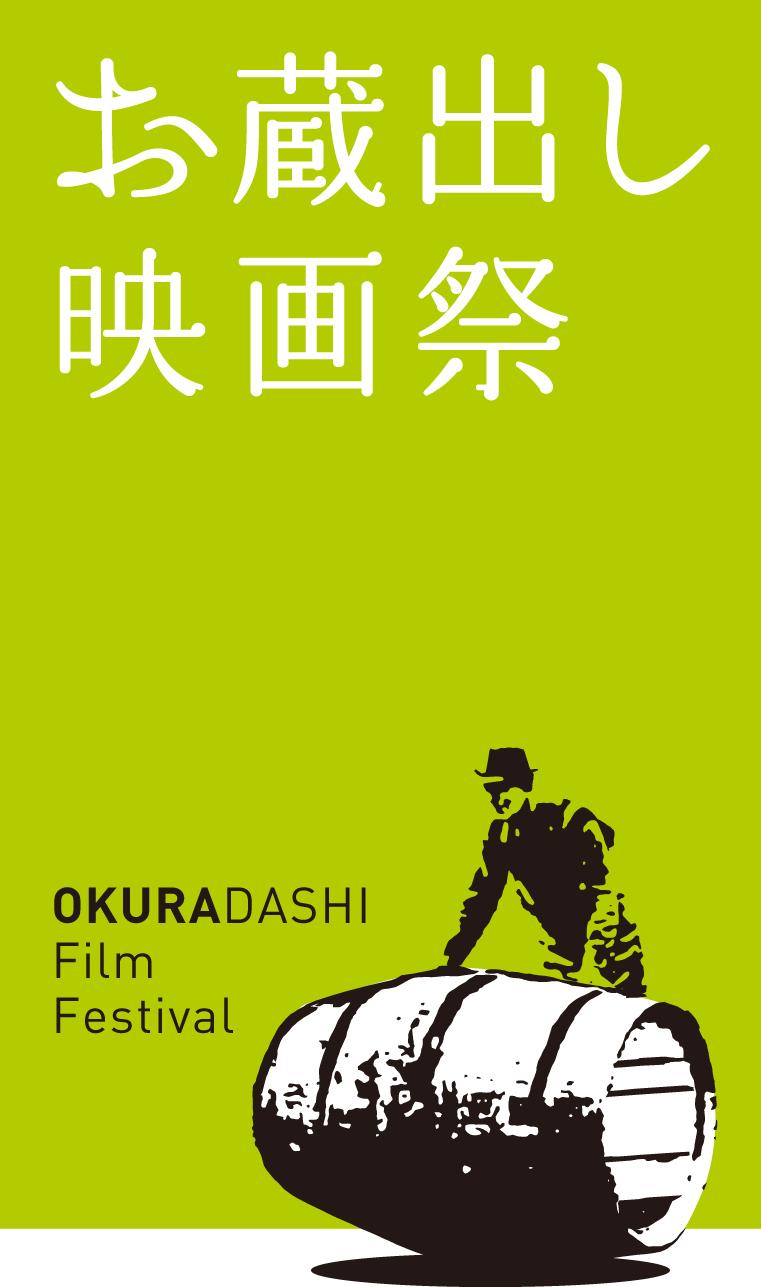 ツネイシみらい財団助成事業「お蔵出し映画祭2015」(11/6~)が映画のまち尾道・福山で開催決定!グランプリは劇場公開