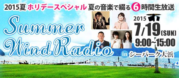 SUMMER WIND RADIO  in  シーパーク大浜