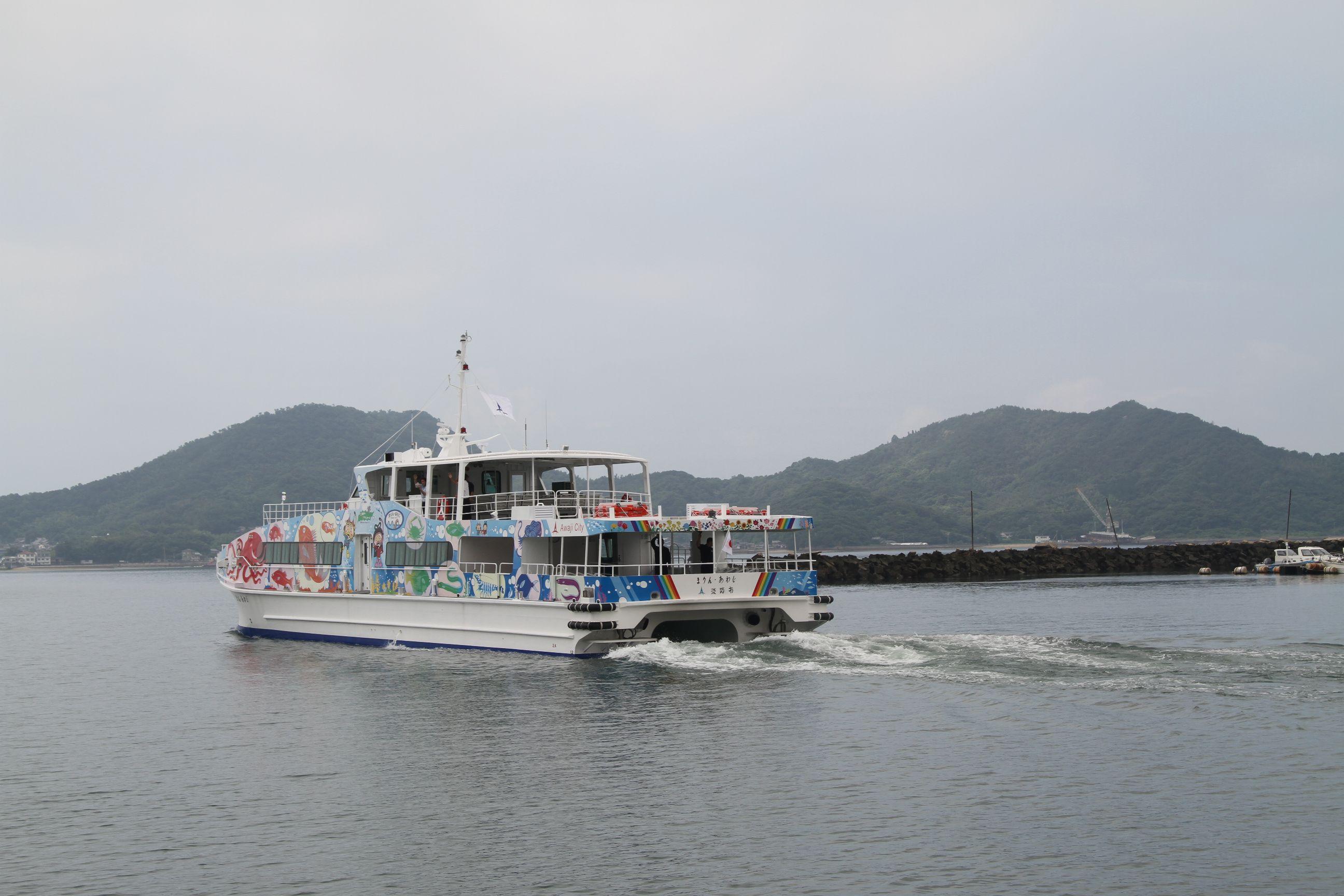 出航する「まりん・あわじ」、淡路島へ向かいます