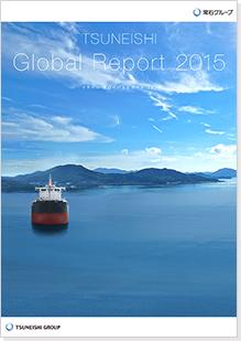 「ツネイシ グローバル・ローカルレポート2015」 常石グループの活動レポートをウェブサイトで公開