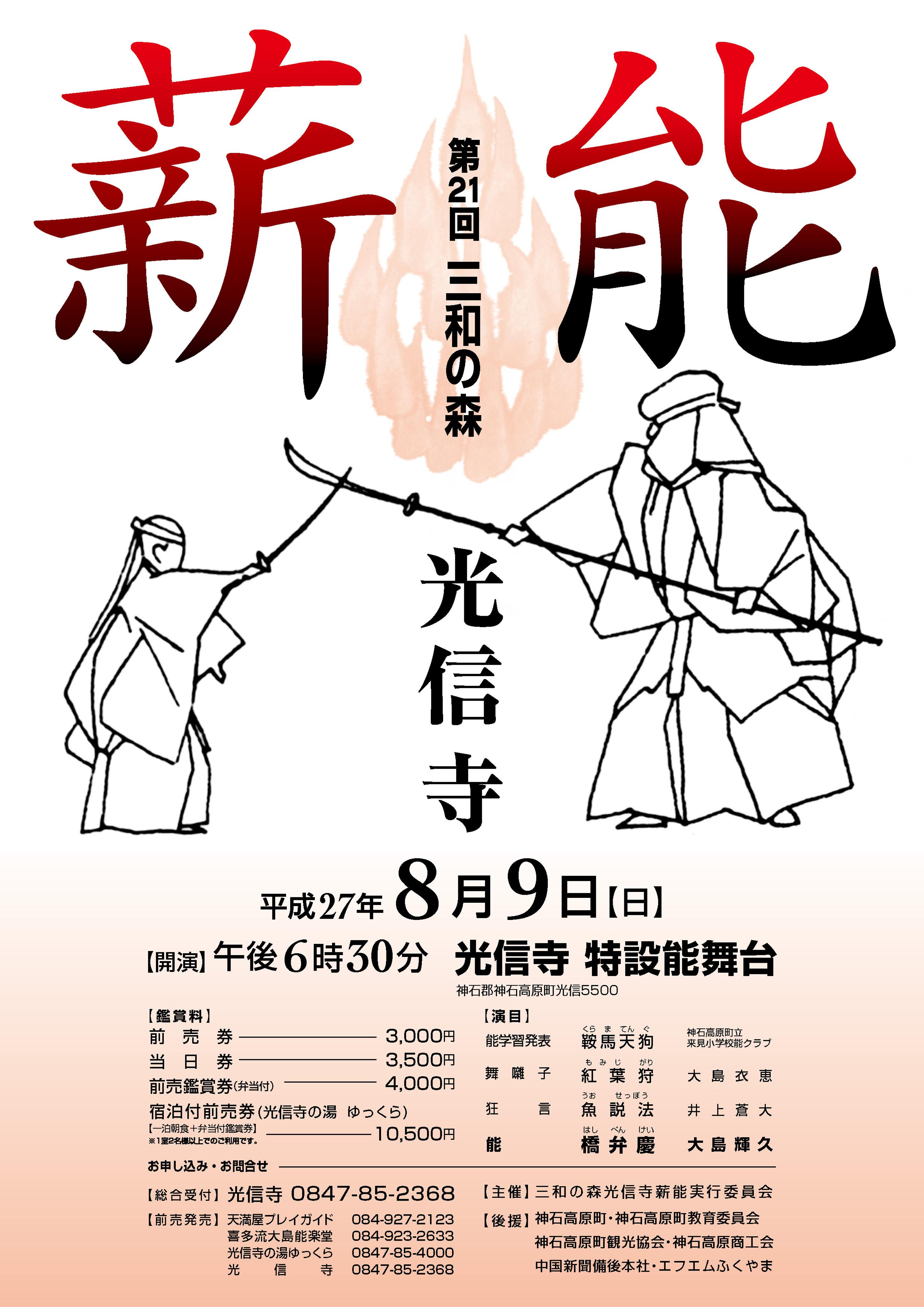 かがり火が照らす幻想的な夜「第21回三和の森 光信寺薪能」8月9日に開催