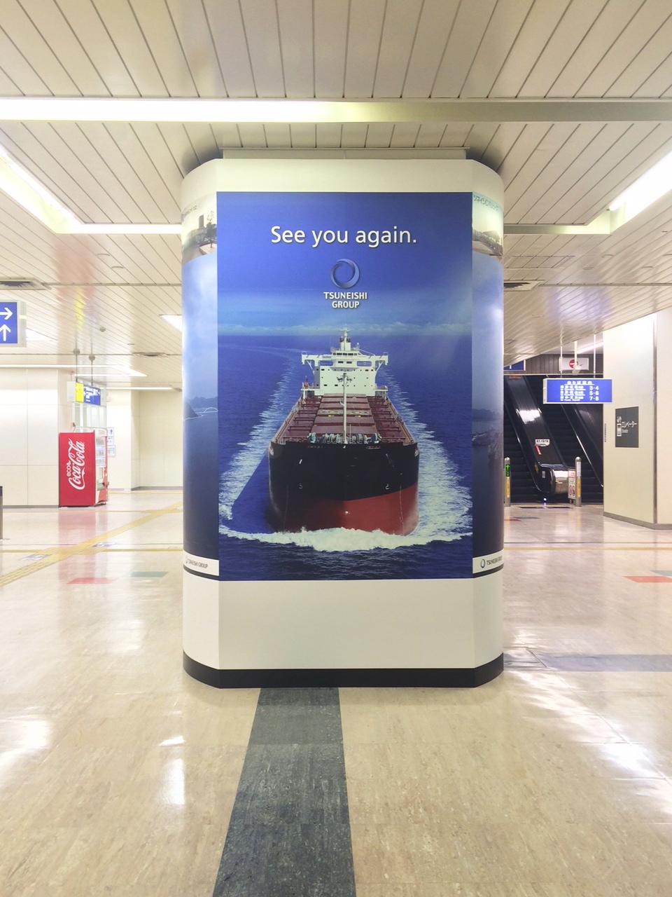 福山駅に「常石グループ」の柱巻き広告を設置~ツネイシホールディングス