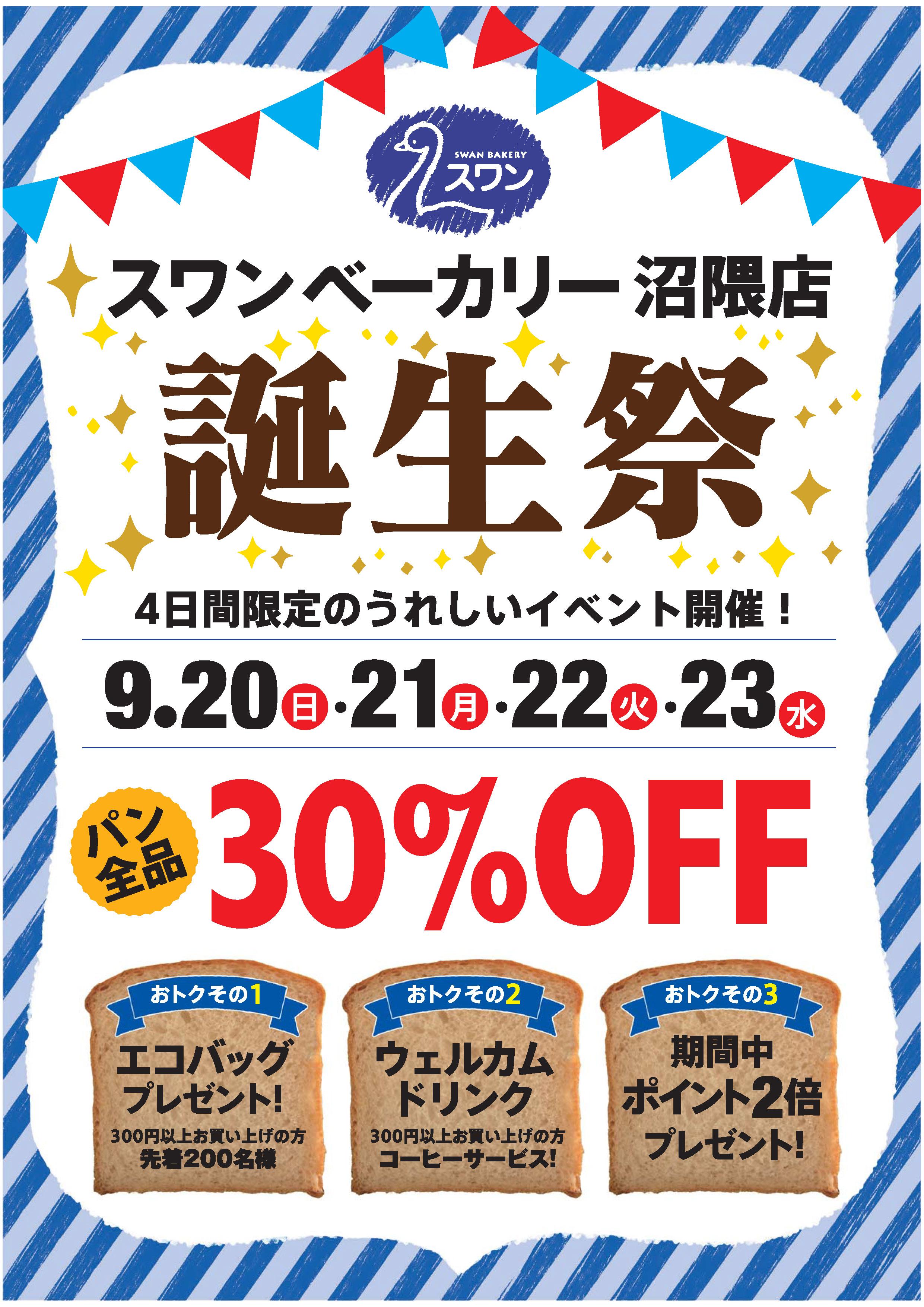スワンベーカリー沼隈店 Happy 7th Anniversary ~ 9/20から4日間限定の誕生祭イベント開催!