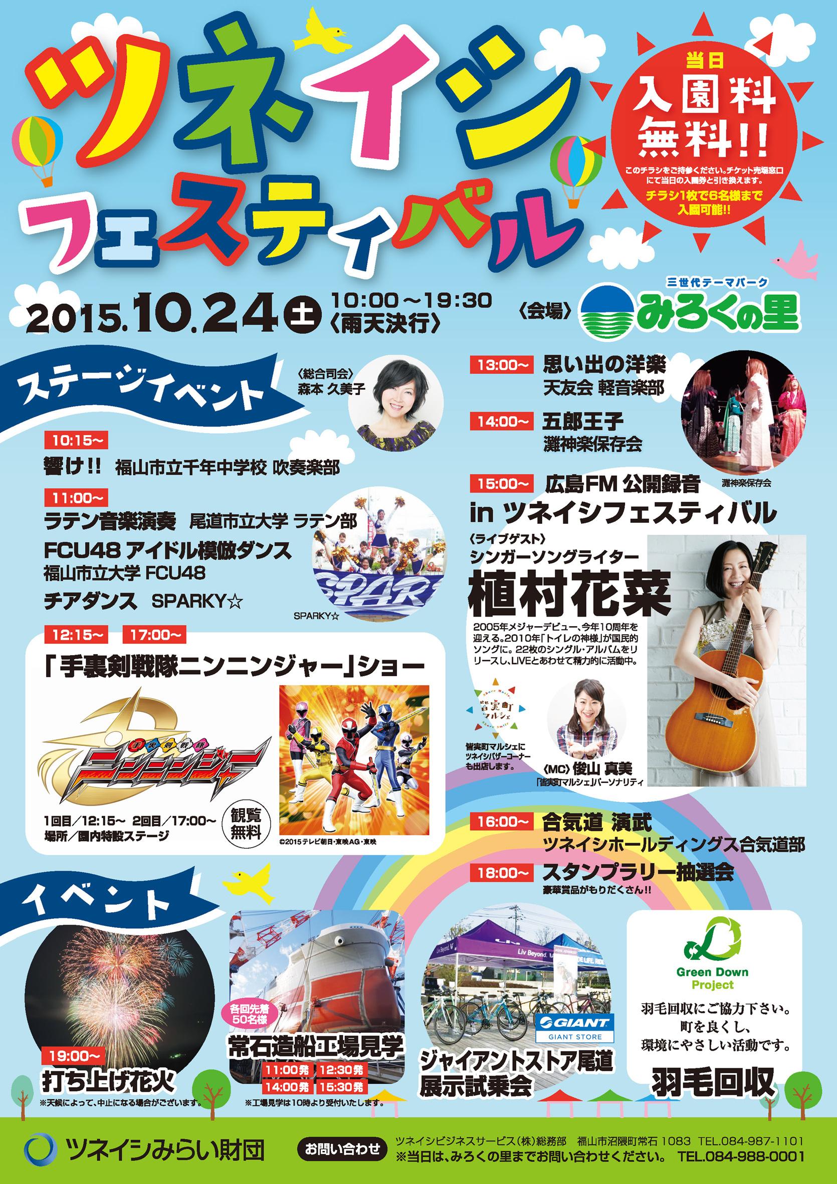 「ツネイシフェスティバル2015」10月24日(土)に開催~造船工場見学や打ち上げ花火、ステージイベントなどを開催