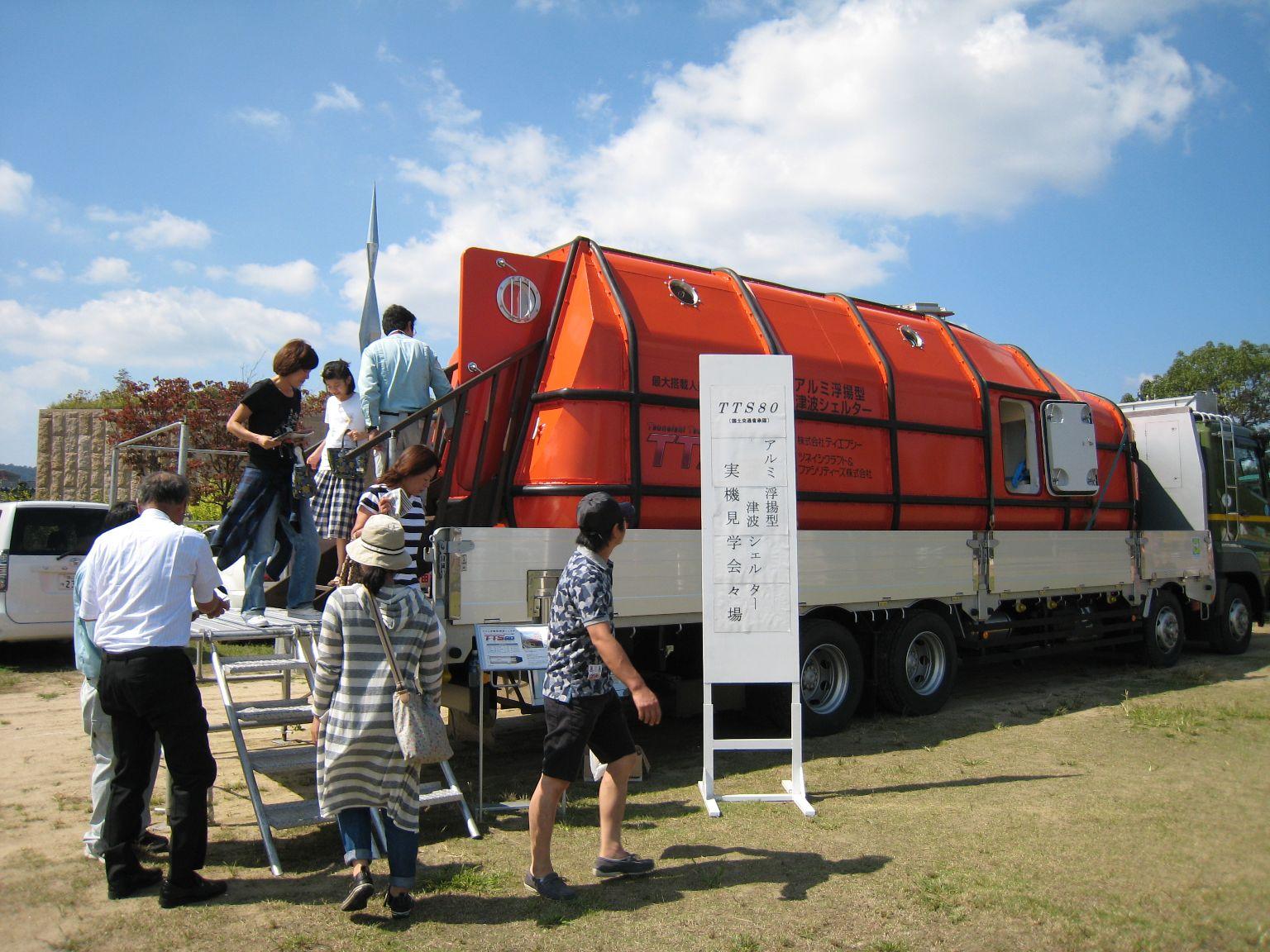 アルミ浮揚型津波シェルター「TTS80」展示・見学会