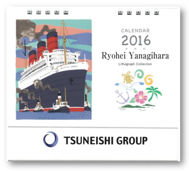 2016年柳原良平リトグラフ集卓上カレンダープレゼント