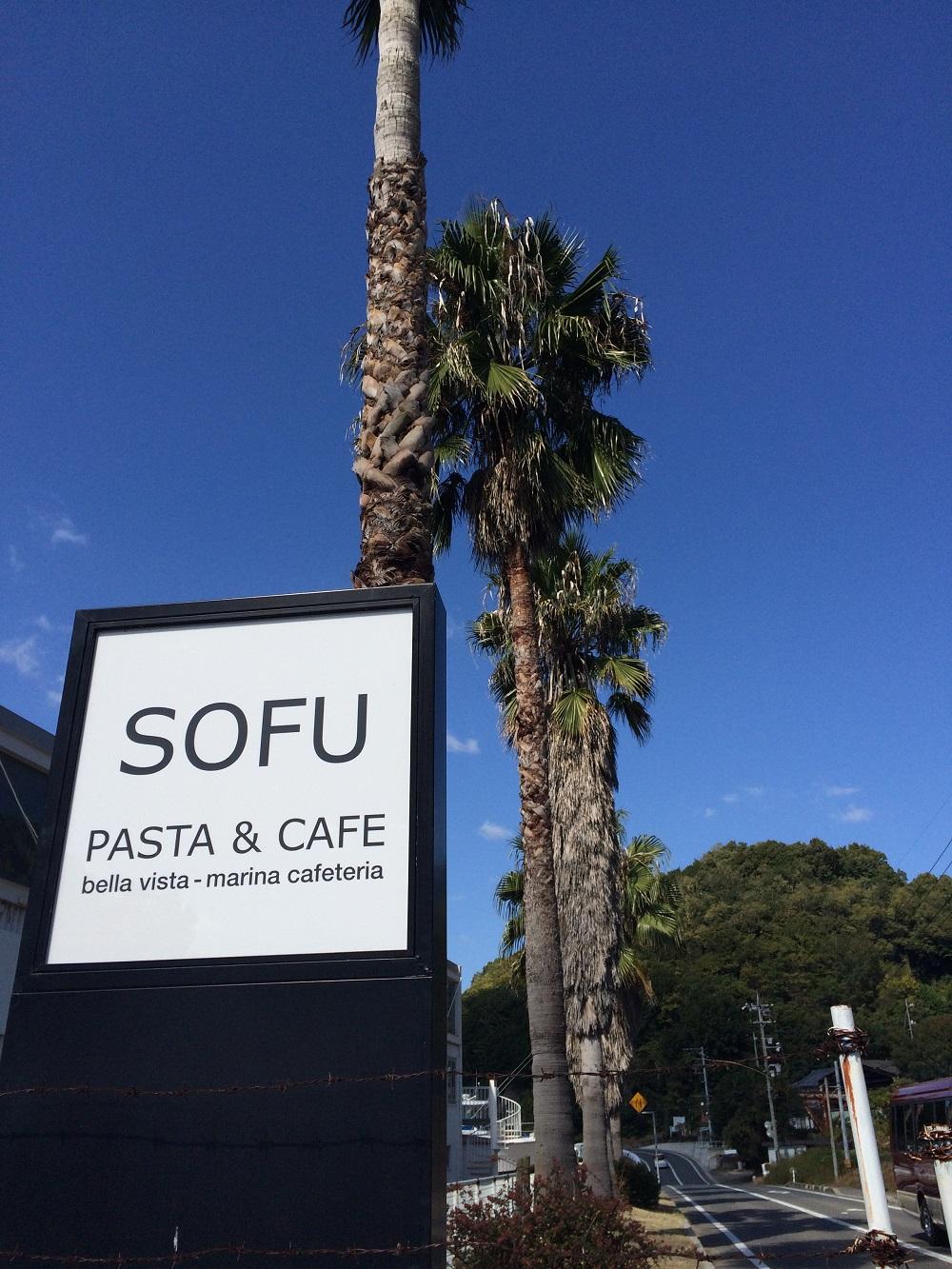 SOFU PASTA&CAFÉ (ベラビスタマリーナ)