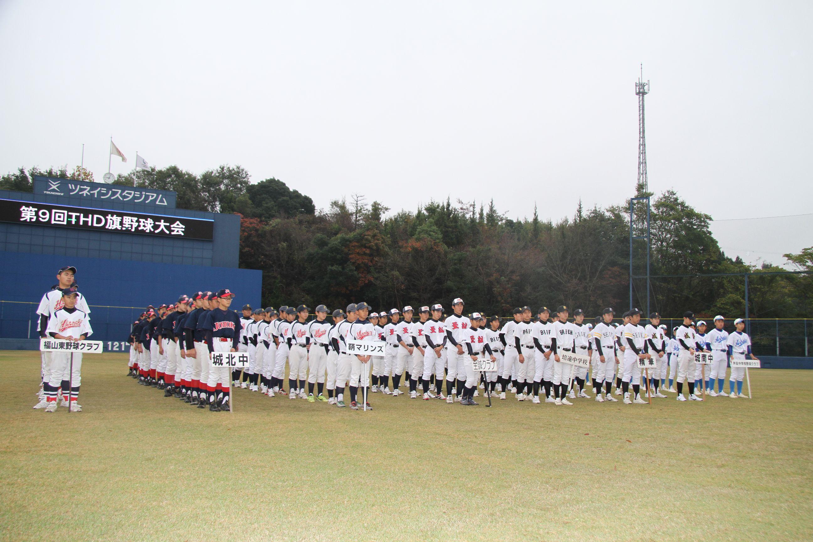 第9回ツネイシホールディングス旗野球大会 開会式