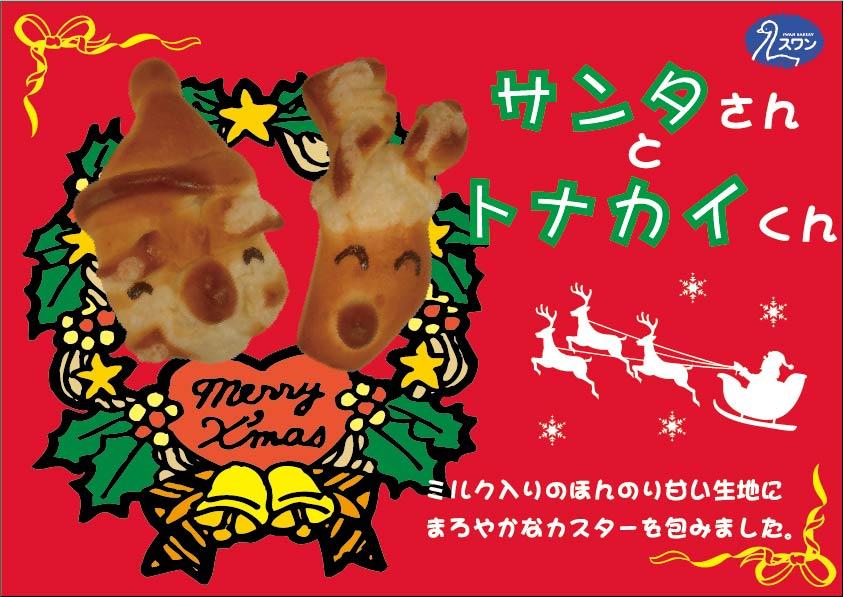 スワンベーカリー沼隈店・クリスマス限定
