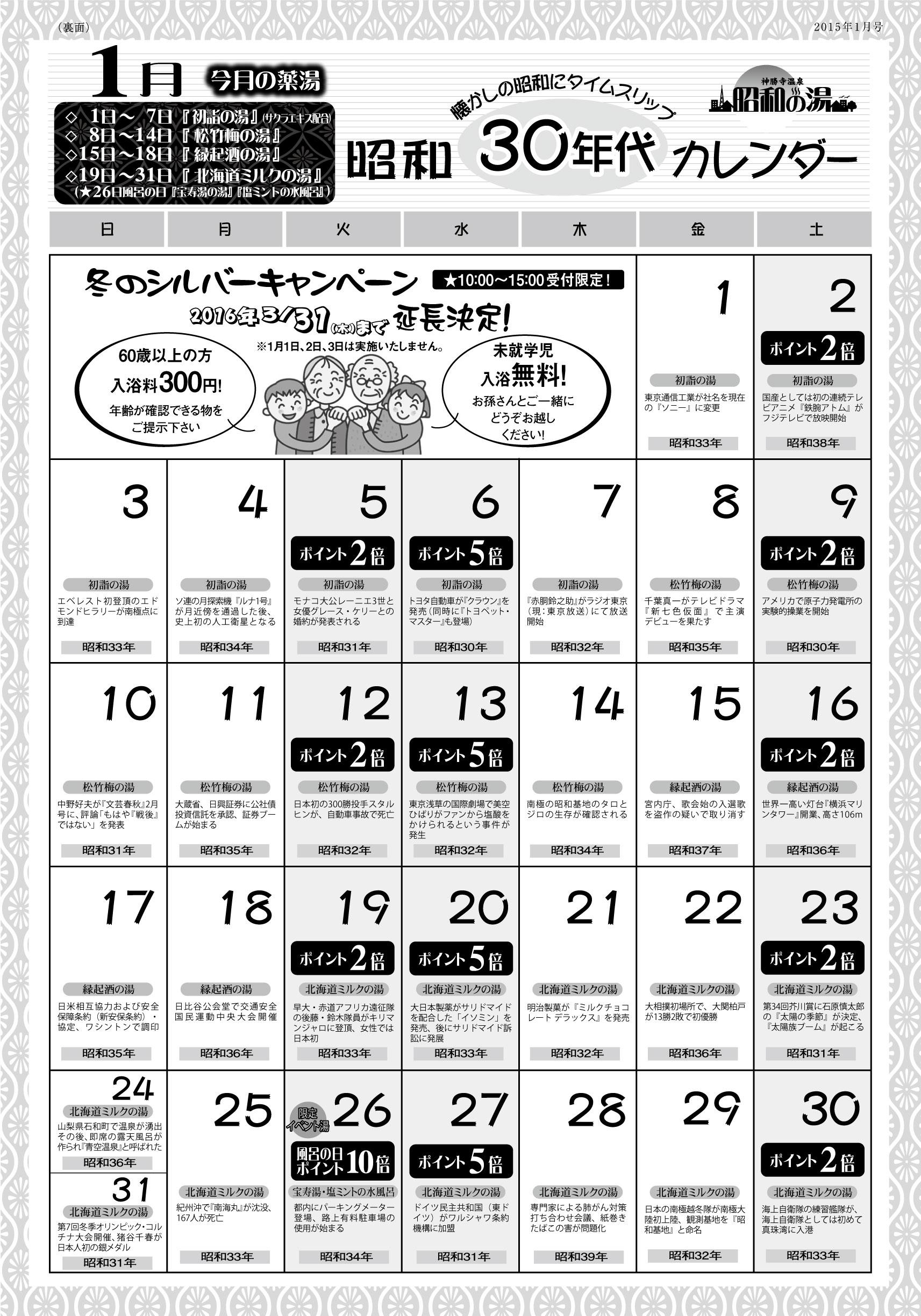かわら版1月号<薬湯カレンダーはこちら>
