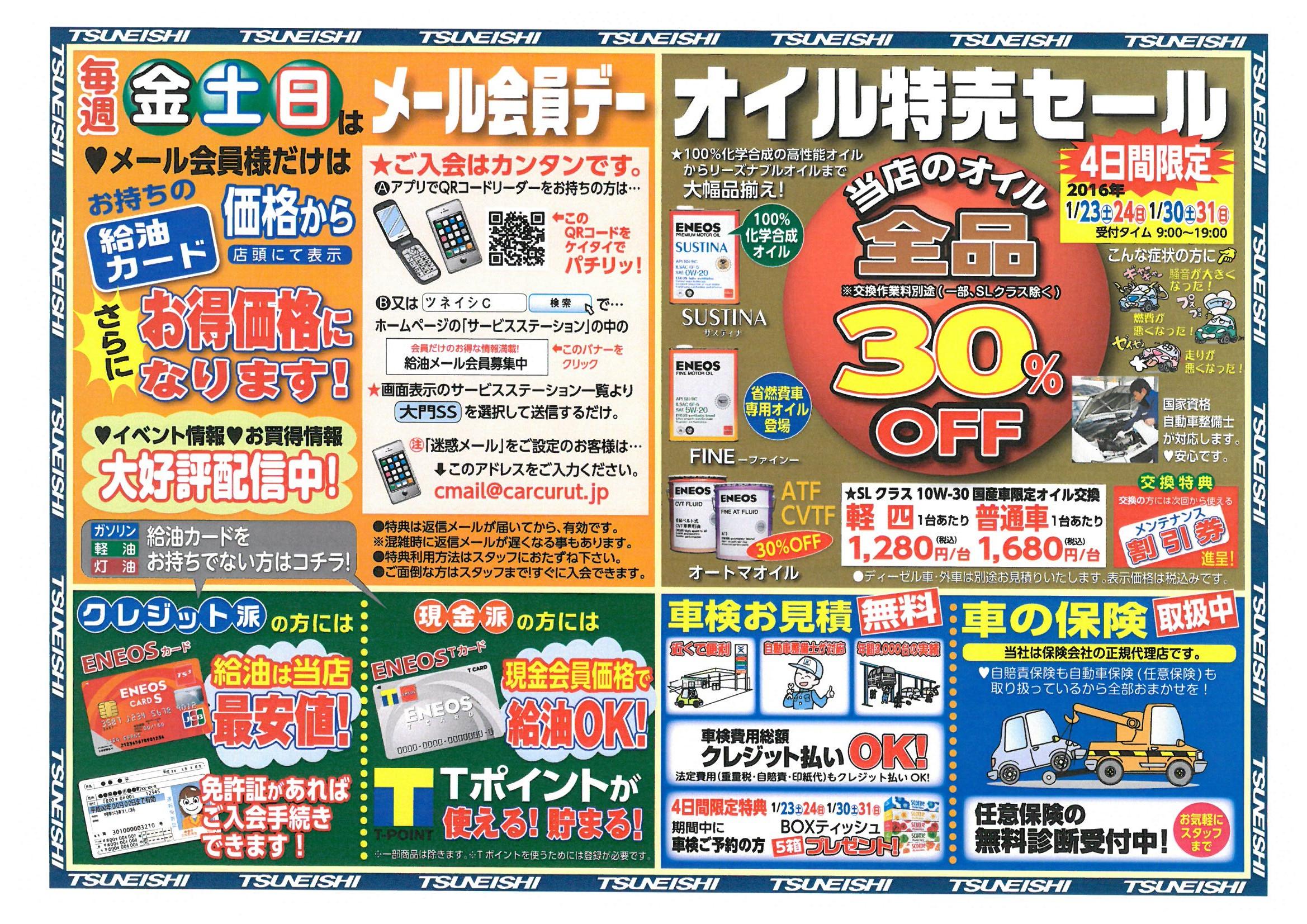 『新春大感謝祭』期間中はオイル全品30%OFF!!